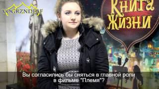 """Как глухие восприняли фильм """"Племя"""" в Рязани?"""