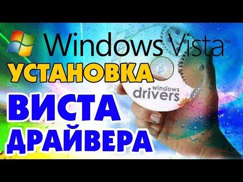 Как установить драйвера на Windows Vista