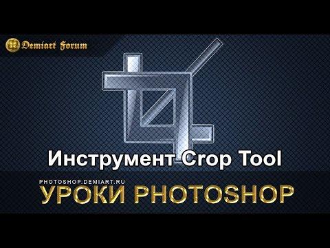 Инструмент Crop Tool — Рамка. Кадрирование в Фотошопе. Урок Photoshop.