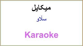Kurdish Karaoke: Mikael - Slaw میکایل ـ سڵاو