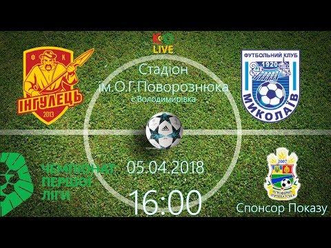 """ФК """"Інгулець"""" - ФК """"Миколаїв""""   LIVE 16:00"""