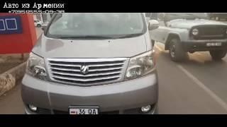 Авто из Армении. Наши покупки 7-9 декабря 2019г