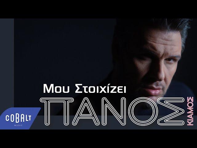 Πάνος Κιάμος - Μου Στοιχίζει   Official Video Clip