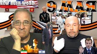Израиль, Иран, Сирия, День Победы, Россотрудничество и казаки | Новости 7:40, 10.05.2018