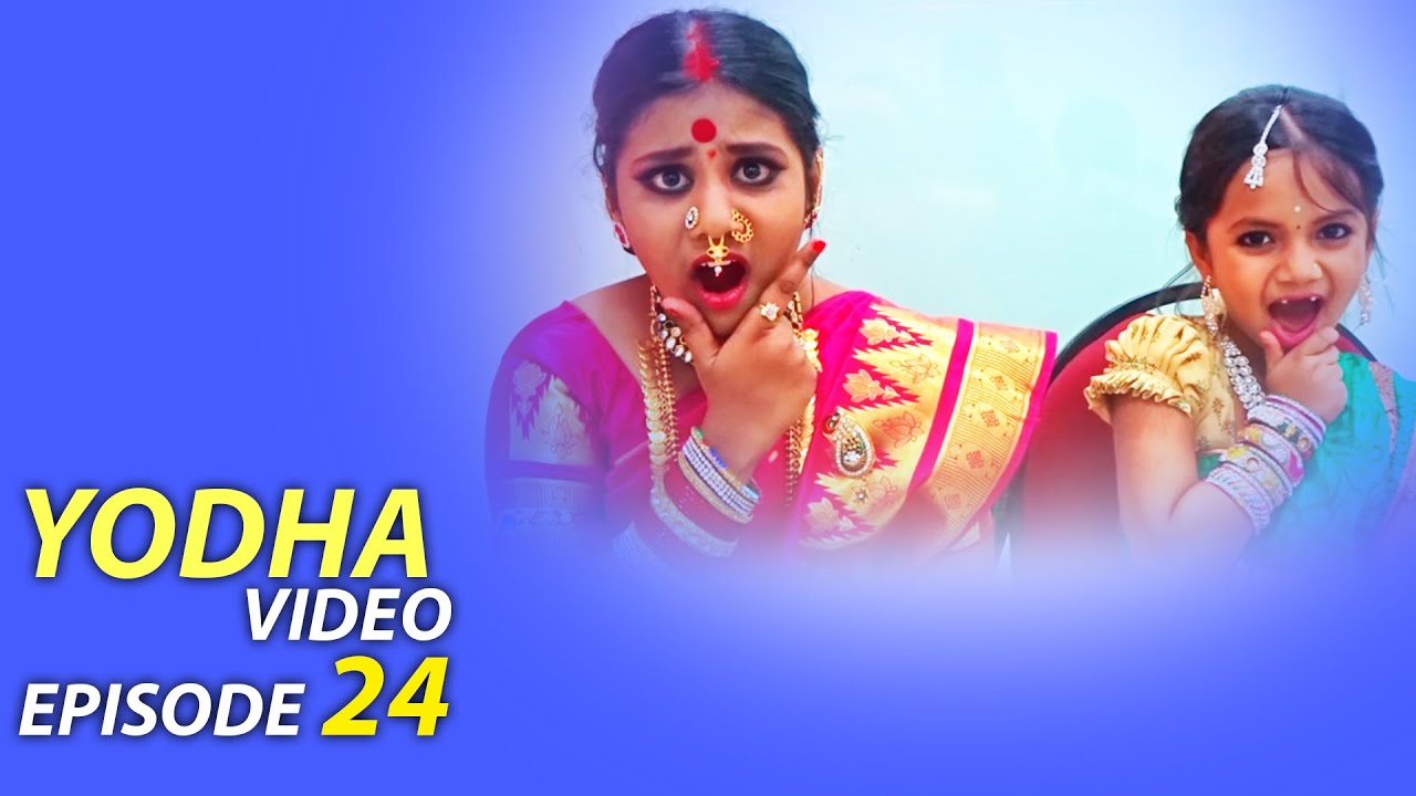 Image of: Hindi Download Yodha Video Episode 24 Ii Telugu Funny Videos Ii Yodha Kandrathi Repasigq Download Yodha Video Episode Atta Kodalu Funny Videos3gp mp4