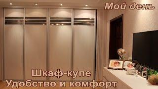 видео Внутреннее наполнение для шкафов-купе: выбираем внутренности для шкафа в прихожей и спальне (фото)