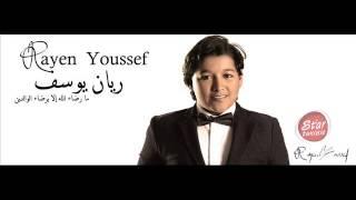 Rayen Youssef - Hayra - ريان يوسف ـ حايره