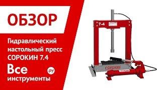 Гидравлический настольный пресс СОРОКИН 7.4(
