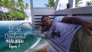 Остров не для туристов! «Pedan&Serafim. Мальдивы» - Серия 7