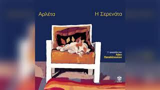 Download lagu Αρλέτα - Η Σερενάτα - Official Audio Release