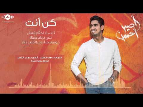 Humood AlKhudher   |  Kun Anta |