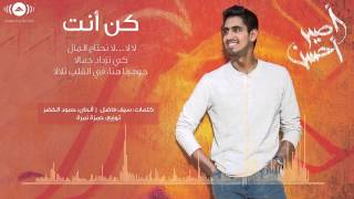 Video Humood AlKhudher   |  Kun Anta | download MP3, 3GP, MP4, WEBM, AVI, FLV Agustus 2017