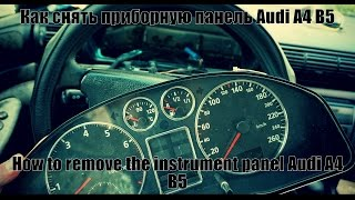 Як зняти приладову панель Audi A4 B5 / How to remove the instrument panel Audi A4 B5