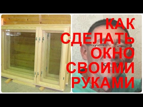 Как сделать простое деревянное окно своими руками.