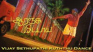 Vijay Sethupathi Kuththu Dance - Orange Mittai | Ramesh Thilak | Justin Prabhakaran