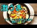 激うま!! フライパンで簡単に出来る海鮮パエリアを作って食べてみた!!