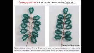 Цветы из бисера - Глициния