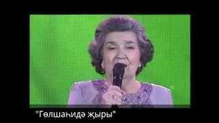"""Флюра Сөләйманова - """"Гөлшаһидә җыры"""""""