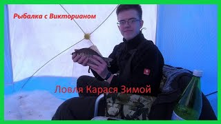 Мини Турнир на Оз Уялы Ловля карася зимой Северный Казахстан