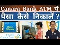 How To Withdrawal Money / Cash From Canara Bank ATM Machine ? Canara Bank ATM Se Paise Kaise Nikale