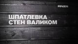 Пошаговая инструкция от ANZA.