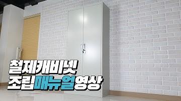 철제캐비넷 조립영상 [와이디가구]