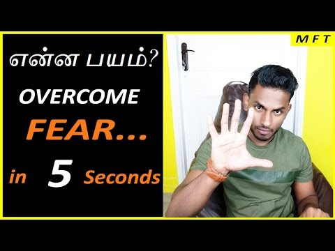 Overcome YOUR Fear in 5 SECONDS   Try this TRICK   explained in TAMIL   Men's Fashion Tamil