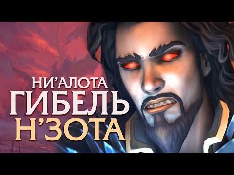 НИ'АЛОТА ФИНАЛ — РОЛИК [Wow 8.3 - Н'зот]