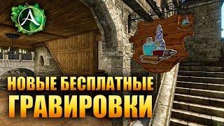ArcheAge - ГРАВИРОВКИ ДЛЯ НОВИЧКОВ! (5.0)