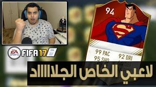 فيفا17 لاعبي الخاص ( جلد مو طبيعي ) / FIFA17