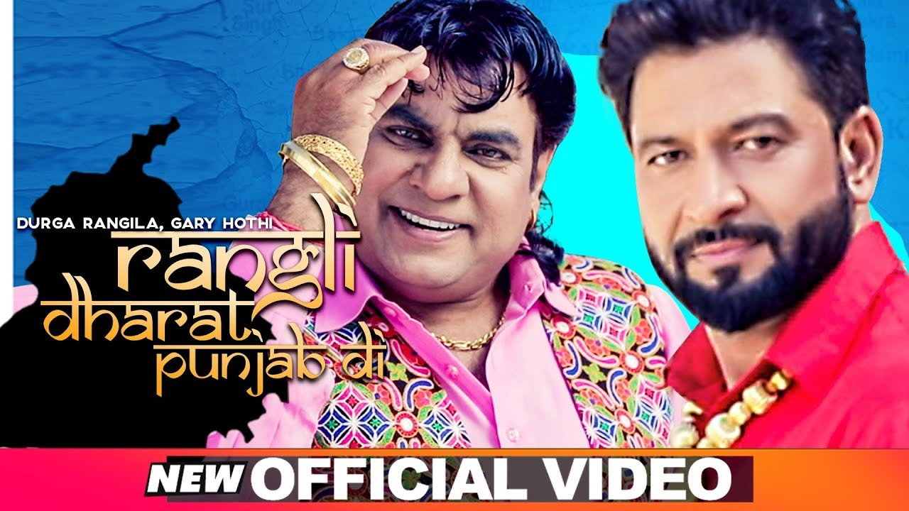 Rangli Dharat Punjab Di (Official Video) | Durga Rangila | Gary Hothi |  Latest Punjabi Songs 2019