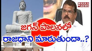 Minister Botsa Satyanarayana Clear Statements Over AP Capital | MAHAA NEWS