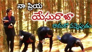 నా ప్రియ యేసురాజా | Telugu Christian Song | Naa Priya Yesu Raja | Dr N Jayapaul