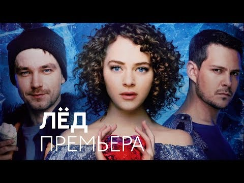 «Лёд»: репортаж с московской премьеры