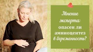 Мнение эксперта опасен ли амниоцентез в беременность Изабелла Воскресенская