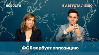 ФСБ вербует оппозицию