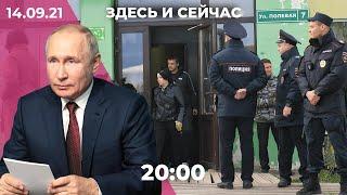Встреча Путина с ЕР. Антимигрантские выступления в Подмосковье. Давление на «иноагента» Камалягина
