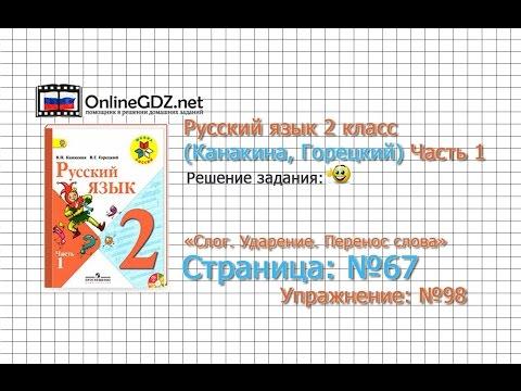 Страница 67 Упражнение 98 «Слог. Ударение...» - Русский язык 2 класс (Канакина, Горецкий) Часть 1