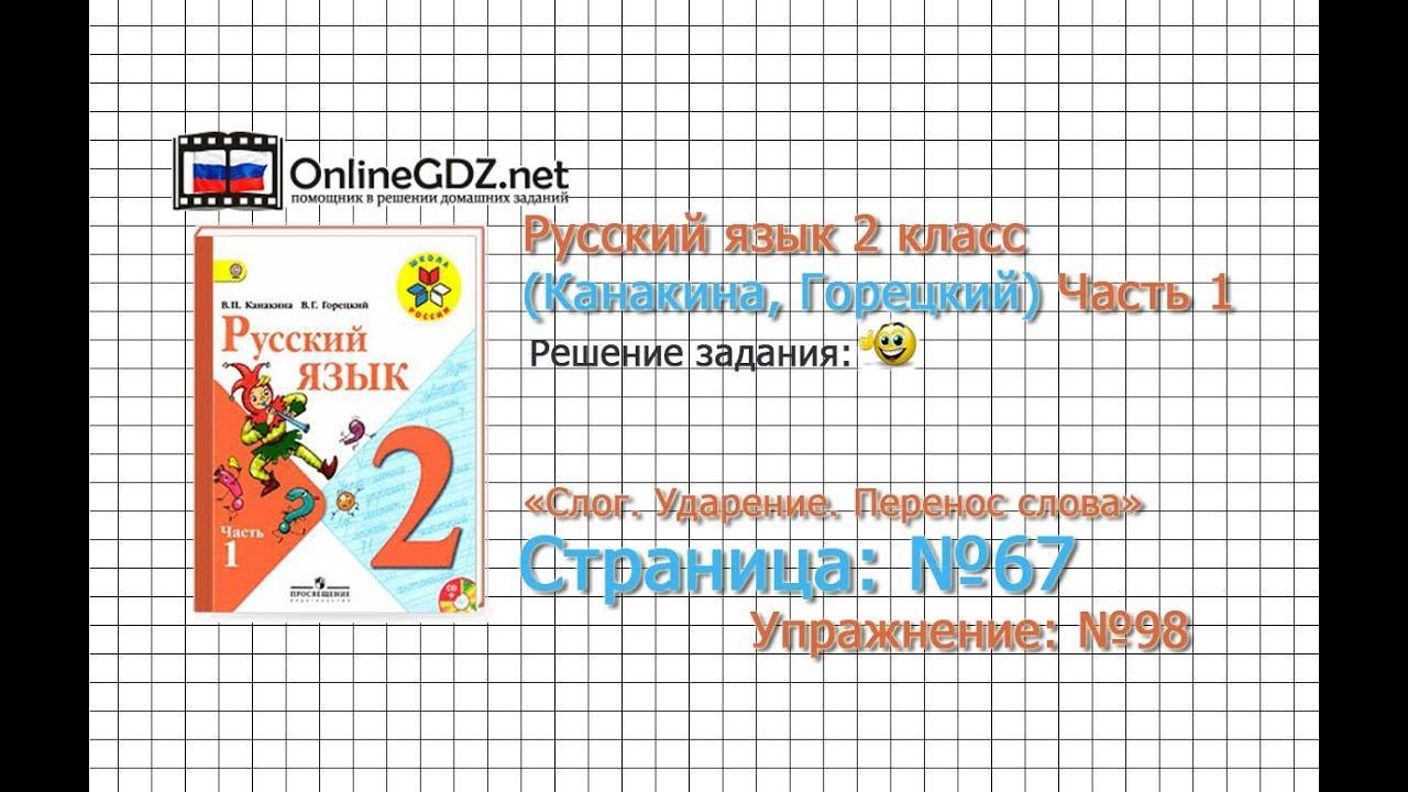 Русский язык 2 класс горецкий ответ на упр 98 1 часть поговорка