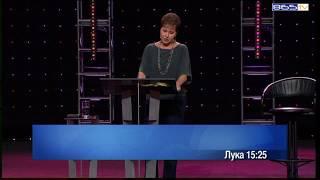 113 Джойс Майер - Изпитът на простителността -2