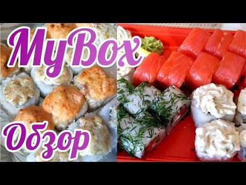 Обзор доставки MyBox МайБокс роллы | Сет Сити Sity