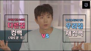 [2PM/우리집토크] 여러분.. 우리 다른 집으로 컴백해도 될까요? (feat. 드립피엠)