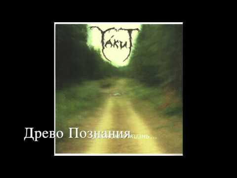 Смотреть клип Yakut - Длиною в жизнь (2008) онлайн бесплатно в качестве