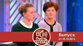 Пусть говорят - Развод по-турецки. Выпуск от25.10.2016