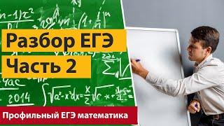 Разбор профильного ЕГЭ по математике 2019. Часть 2.
