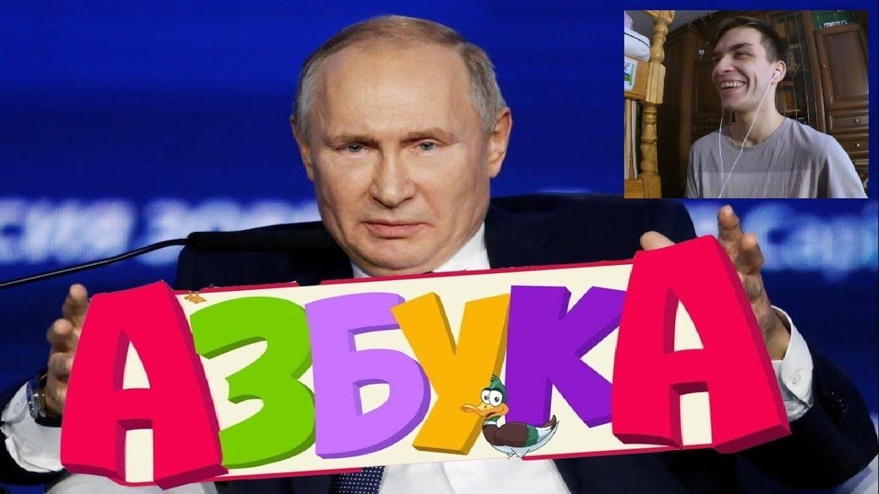 Учим алфавит с Путиным | Прикол | RYTP | Муд | FoxU | РЕАКЦИЯ MyTub.uz