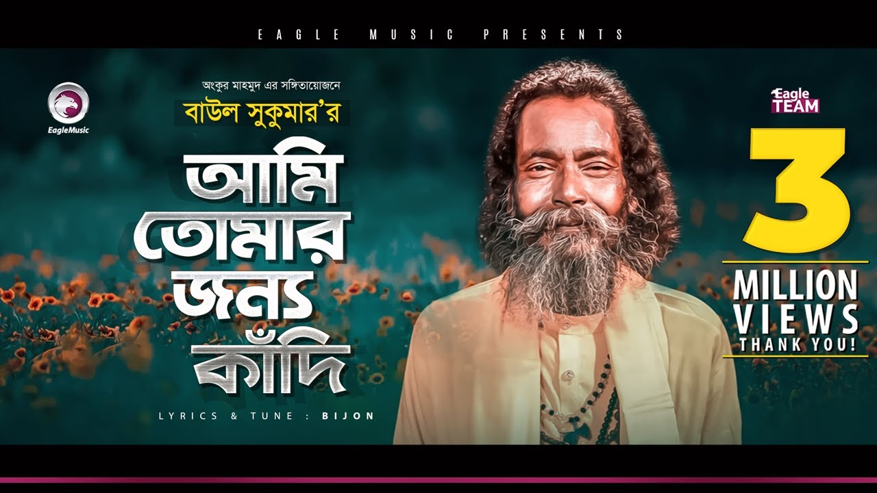 Baul Sukumar | Ami Tomar Jonno Kadi | আমি তোমার জন্য কাঁদি