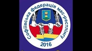 Підготовка софіян до чемпіонату Дніпропетровської  області 2018 року  мас рестлінг