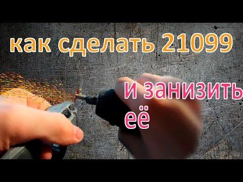 Как сделать самопал 21099 из 2108 + как её занизить