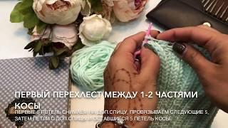 Шапка №2. С Объемными Косами. Видео 2 - Вязание косы из 3-х частей. Перехлест между 1-2 частями